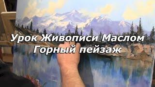 Мастер-класс по живописи маслом №71 - Горный пейзаж. Как научиться писать маслом. Урок рисования