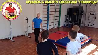 15.1 ФизкультУРА ОЧ   прыжок в высоту способом ножницы