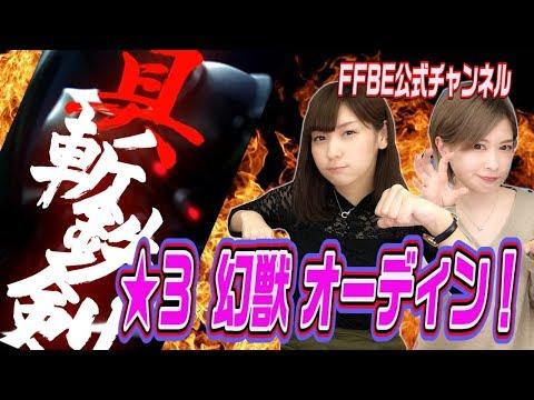 【FFBE】★3 幻獣オーディンに挑戦 !【ちゅうにーxみそしる】 - YouTube