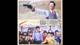From the Original Soundtrack to the television drama 熱中時代. 1979.