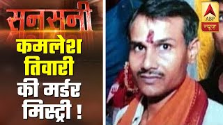 SIT Formed In Kamlesh Tiwari Murder Case | Sansani | ABP News