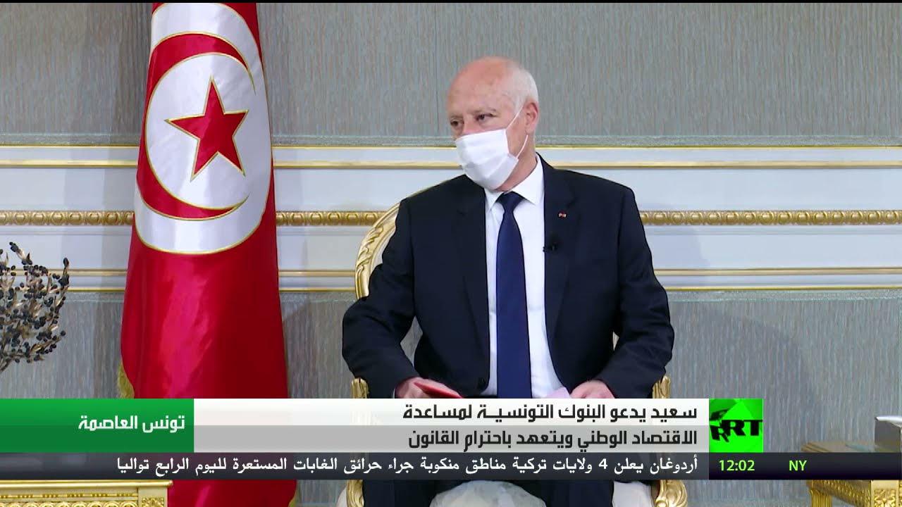 قيس سعيد يدعو البنوك التونسية لخفض نسب الفائدة  - نشر قبل 9 ساعة