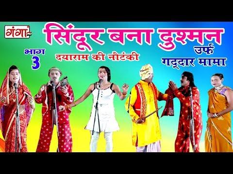 दयाराम की नौटंकी - सिंदूर बना दुश्मन (भाग-3) - Dayaram   Bhojpuri Nautanki Program