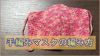 マスク 編み 編み 図 かぎ