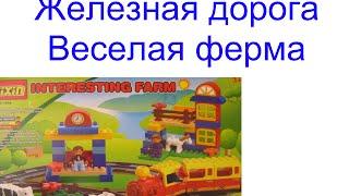 Железная дорога Веселая ферма(, 2016-02-04T17:01:14.000Z)