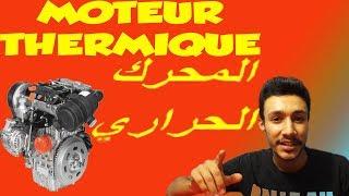 لنتعرف على طريقة عمل محرك السيارة Moteur thermique