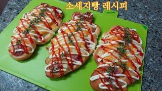 소세지빵 만들기_ 피자빵 만드는법_손반죽 최고 레시피