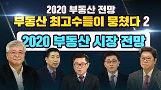 [부동산 최고수들이 뭉쳤다 2부] 2020 부동산 시장…