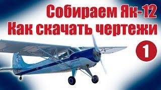 Авиамоделизм для начинающих. Як-12. Как скачать чертеж | Хобби Остров.рф