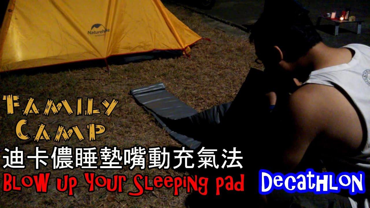 機車露營_迪卡儂充氣床墊嘴動充氣法-用嘴吧吹飽你的睡墊 - YouTube