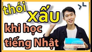 [Học tiếng Nhật] Thói quen xấu khi học tiếng Nhật [Hiro Vlog]