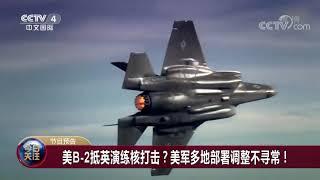 [今日关注]20190902预告片| CCTV中文国际