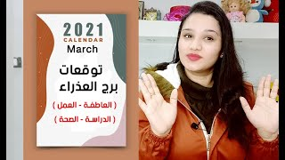 توقعات برج العذراء شهر مارس 2021 آذار التفصيلية || مي محمد