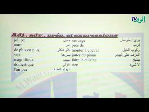 الوحدة الثالثة | الدرس الأول | كلمات الدرس الأول وجمع الأسماء | اللغة الفرنسية |الصف الثالث الثانوي  - 15:21-2018 / 2 / 15