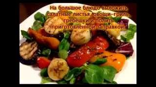 Салат гриль с гребешками кулинарный рецепт