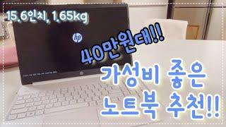 가성비 좋은 40만원대 Hp 노트북 추천드립니다. (간…