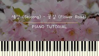 세정 sejeong 꽃길 flower road piano tutorial