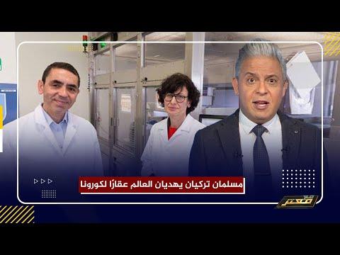 أخيرًا ابتسمت ٢٠٢٠ .. معتز مطر: مسلمان تركيان يهديان العالم عقارًا لـ كورونا !!