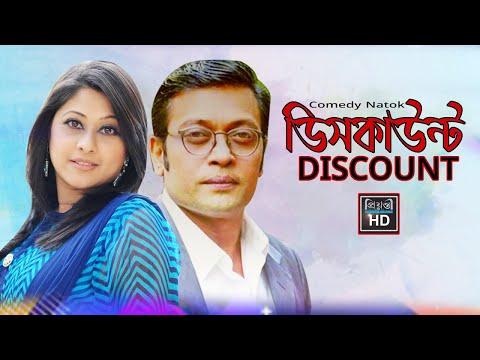 Discount | Bangla Comedy Natok | Sumaiya Shimu | Anisur Rahman Milon