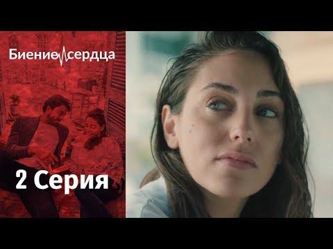 Сердцебиение 2 серия на русском