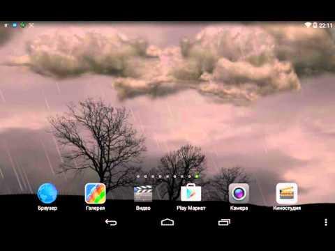 Реальная погода живые обои на андроид. Дождь.
