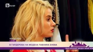 Преди Обед:  Българка се забули в името на модата