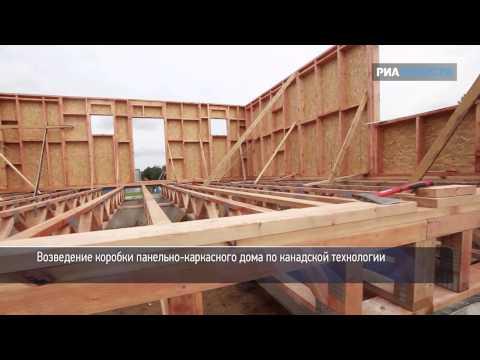 видео: Как строят панельно-каркасные дома по канадской технологии