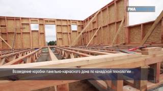 Как строят панельно-каркасные дома по канадской технологии(http://www.ria.ru/tv_interaction/20130625/945652859.html Нажмите на ссылку, чтобы посмотреть это видео в интерактивном формате. Смот..., 2013-06-25T11:53:10.000Z)