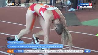 Североосетинские спортсмены на Чемпионате  Европы по лёгкой атлетике