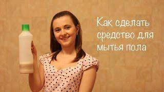 Как сделать средство для мытья пола(В этом видео я покажу, как сделать средство для мытья пола, оно безопасное, если в доме есть ребенок., 2015-04-27T15:09:59.000Z)