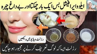 Amazing Aloe Vera Facial For Clear, Glowing And spotless Skin Must watch