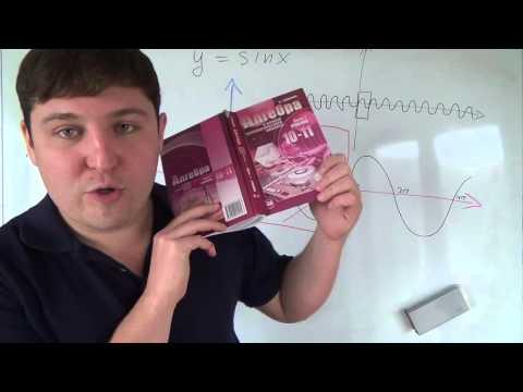 Как построить график sin x