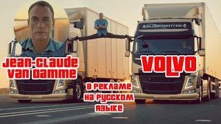 Жан Клод Ван Дамм в рекламе VOLVO.  На русском языке