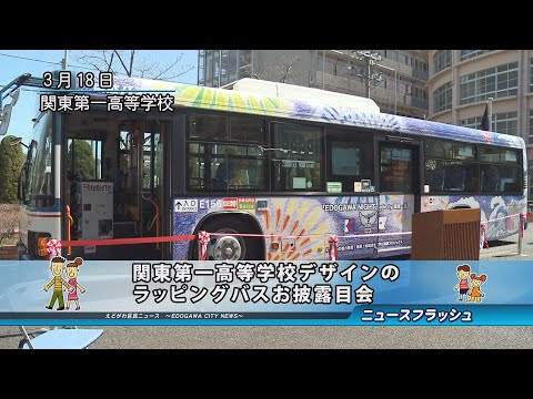 関東第一高等学校デザインのラッピングバス お披露目会