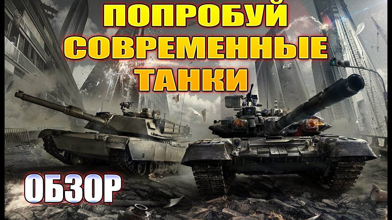 Проект Армата Обзор Игры ♣ Сравниваем Армату с World of Tanks