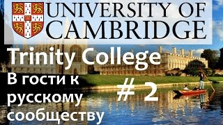 143. Университет Кэмбридж, Тринити Колледж. Cambridge University, Trinity College.