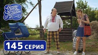 Однажды под Полтавой. Штаны - 8 сезон, 145 серия | Сериал комедия 2019