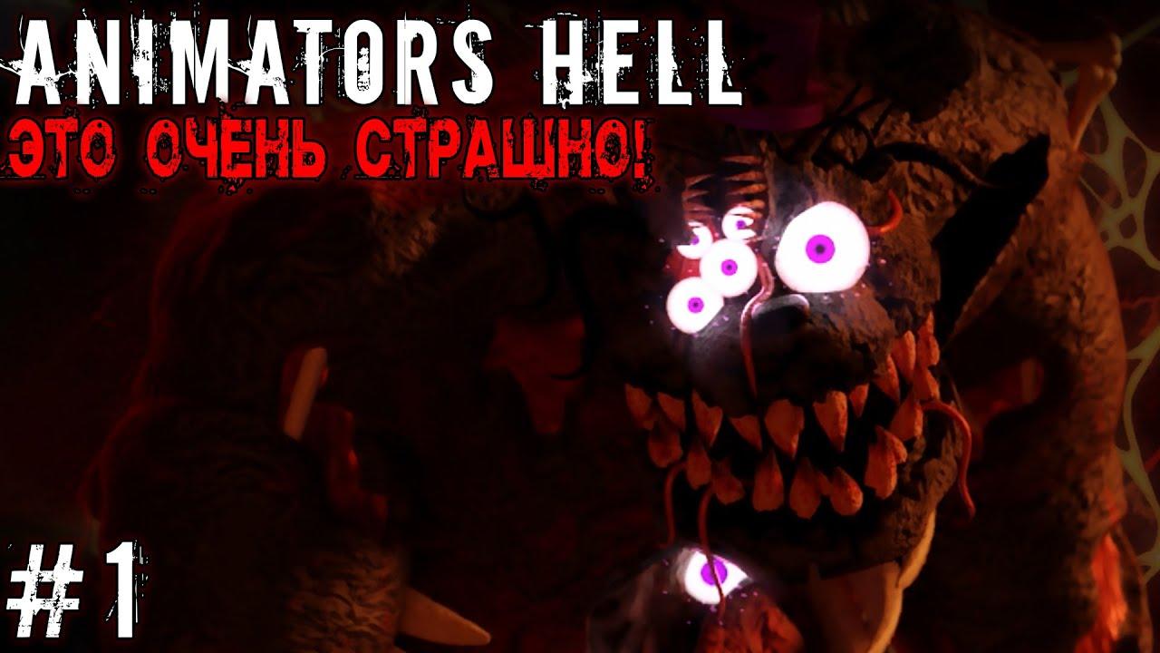 АНИМАТРОНИК ИЗ АДА ИСПУГАЛ МЕНЯ В ЭТОМ ФНАФ ! / Animators Hell #1