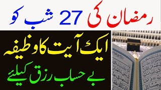 Ramzan Ki 27 Shab Ko Aik Ayat Ka Wazifa 121 Bar Parhain Phir 121 Bar Parhain