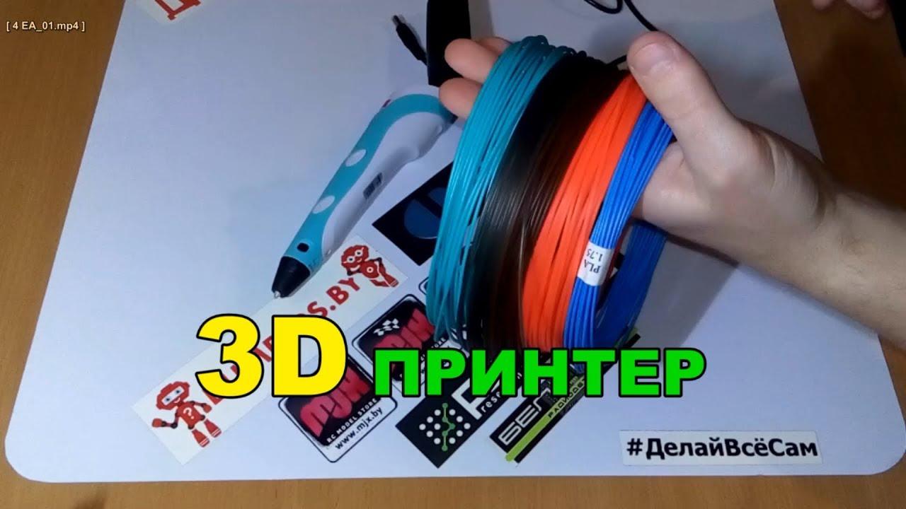 3d принтер своими руками на примере 3d ручки 1