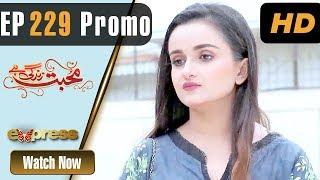 Pakistani Drama | Mohabbat Zindagi Hai - Episode 229 Promo | Express Entertainment Dramas | Madiha