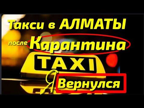 Работа в такси/ Яндекс такси/Есть ли заказы/ после отмены режима ЧП в Алматы