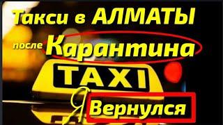 Фото Работа в такси/ Яндекс такси/Есть ли заказы/ после отмены режима ЧП в Алматы