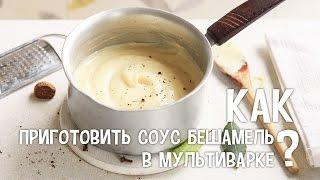 Рецепт соуса бешамель.Как приготовить соус бешамель в мультиварке? #БелыйСоус