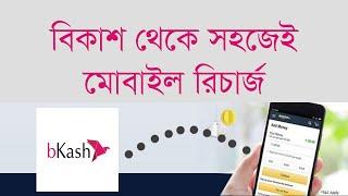 বিকাশের মাধ্যমে মোবাইলে টাকা রিচার্জ করার বিস্তারিত জেনে নিন   Recharge Your Mobile From bKash