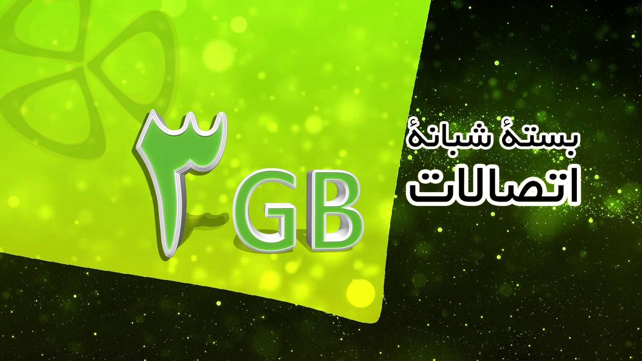 Etisalat 3GB Night Bundle - YouTube