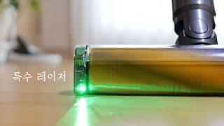 청소기에 레이저를 장착시킨 다이슨 V15 디텍트