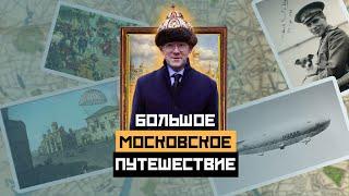 БОЛЬШОЕ МОСКОВСКОЕ ПУТЕШЕСТВИЕ: Специальный выпуск про МЦД - Москва Раевского