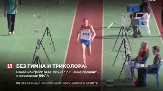 Россияне Мария Ласицкене и Сергей Шубенков выступят на ЧМ под нейтральным флагом