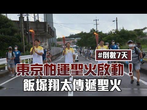東京帕運聖火啟動! 靜岡開啟傳遞之旅/愛爾達電視20210817